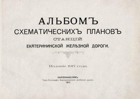 Схема станций Екатерининской железной дороги Новороссии: занимательная история Донбасса (ФОТО)