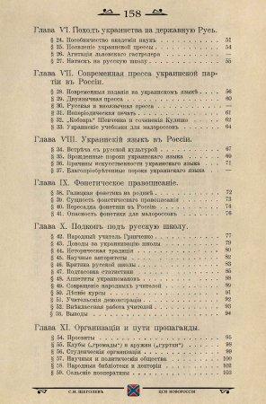 Русский гений: жизнь и смерть главного врага «Украинского Государства» (ФОТО)