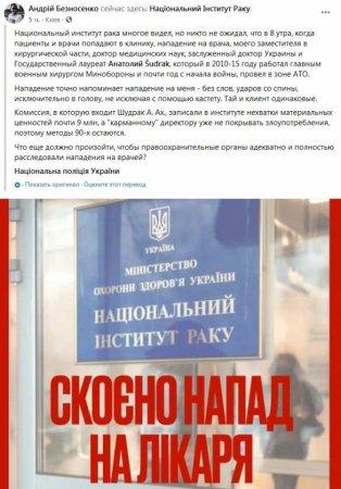 В Киеве избит военный хирург, который провёл год на Донбассе (ФОТО)