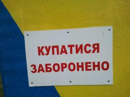 Украинцев призвали не купаться в «грязном» Чёрном море