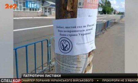 «Тайное собрание жителей Донбасса для возвращения на Украину»: новый бред из Киева (ФОТО)