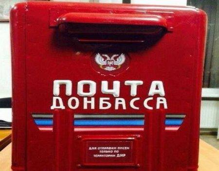 Между ДНР и Россией временно приостановлен почтовый обмен