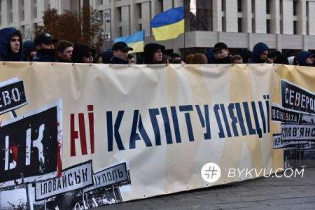Новый Майдан? В Раде призывают украинцев выйти на акции протеста против «капитуляции» (ВИДЕО)