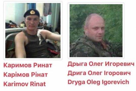 Украина будет требовать выдачи задержанных в Минске ополченцев ЛДНР (ФОТО)