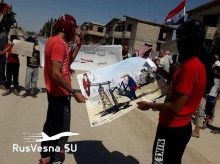 «Убирайтесь вон!» — народ восстаёт и сжигает флаги США в зоне оккупации в Сирии (ФОТО, ВИДЕО)