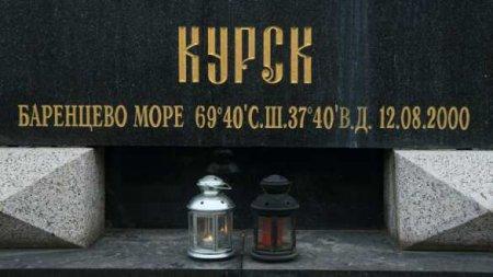 20 лет трагедии «Курска»: в России чтят память моряков-подводников