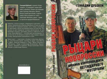Русский Герой — уникальный воин ДНР (ФОТО)