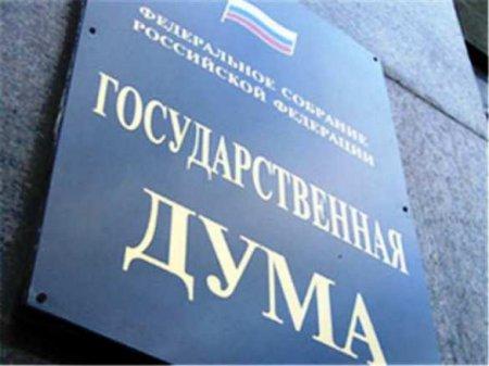Госдума отправила Киев в путешествие