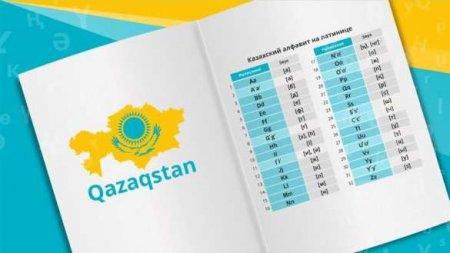 У Казахстана трудности с переходом на латиницу