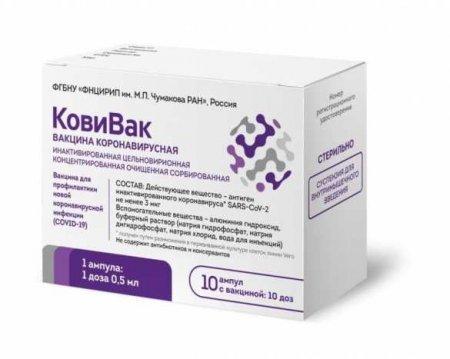 В России зарегистрирована третья COVID-вакцина (ФОТО)