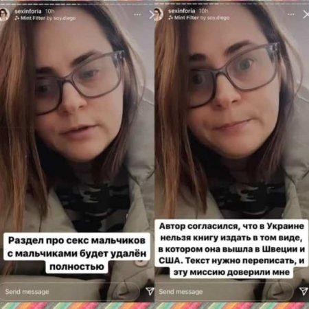 «Разрабатывать морковкой»: на Украине скандал из-за книги с советами извращенцев для мальчиков (ФОТО)