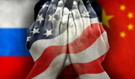 США ждёт провал, если Россия и Китай объединят усилия против Америки, — СМИ КНР