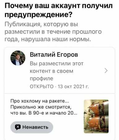 Facebook заблокировал пост российского блогера за слово «хохлома»